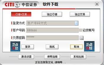中信证券官网软件下载