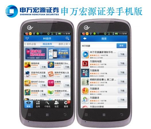 申万宏源证券手机版下载 9.00.24