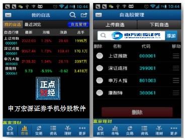 申万宏源股票手机版_申万宏源证券手机版_申万宏源手机交易版