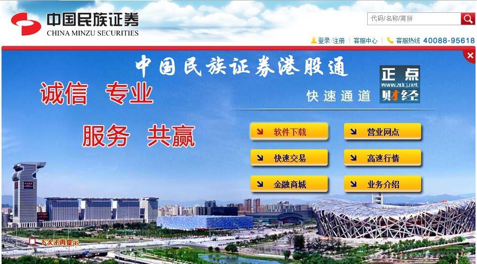 中国民族证券港股通