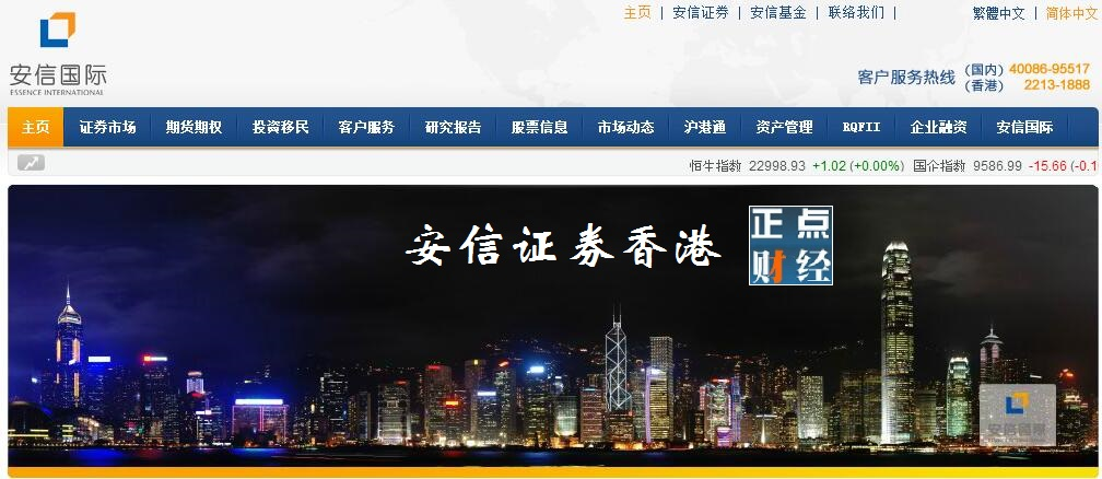 安信证券香港交易