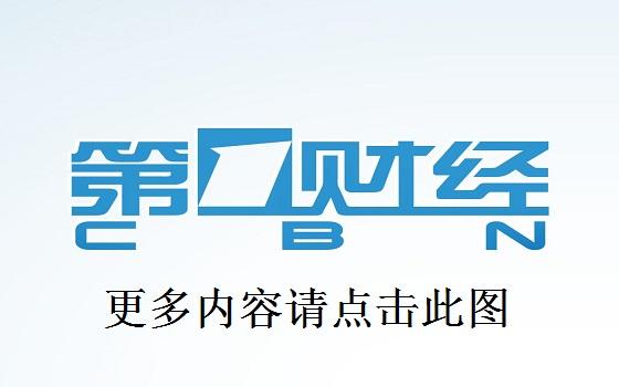 财经壹资讯_经济界人士,以及全球华人经济圈提供实时,严谨,高质的财经新闻, 打造