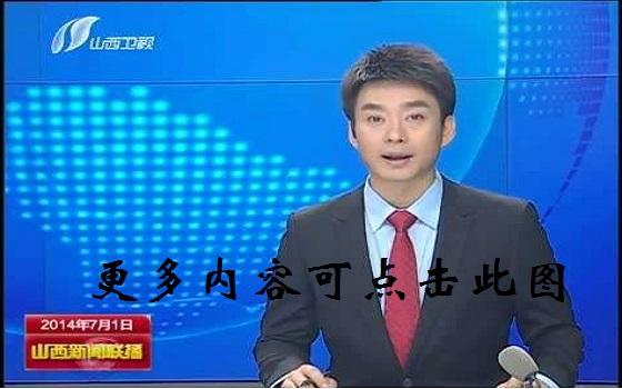 卫视直播_山西卫视直播回看
