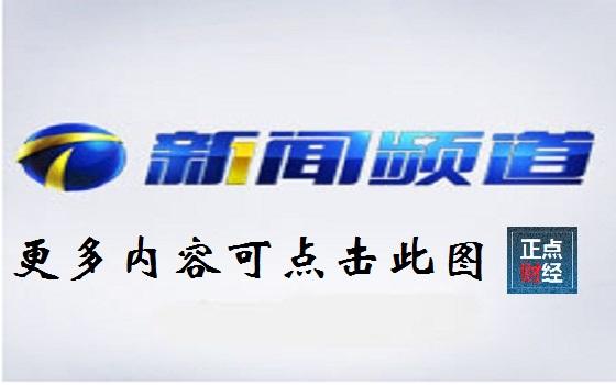 天津电视台新闻频道直播