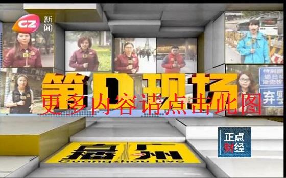 广州新闻第一现场直播