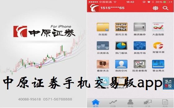 中原证券手机交易版app