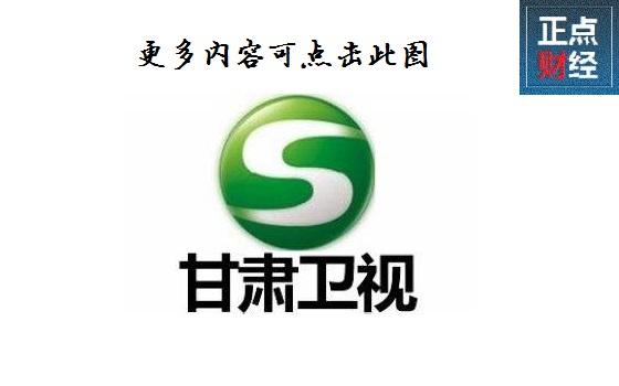 卫视预告_甘肃卫视_甘肃卫视节目表今天