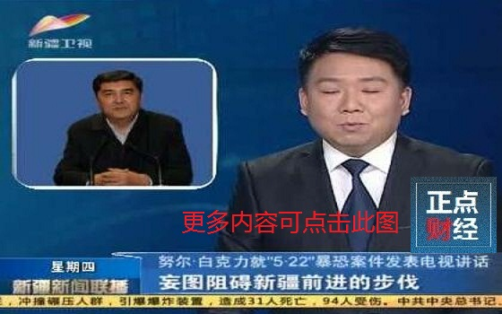 新疆卫视新闻联播